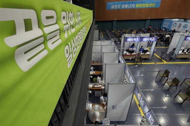 13일 서울 금천구 금나래문화체육센터에 마련된 코로나19 예방접종센터에 일상회복을 기원하는 안내문이 걸려 있다. 뉴스1