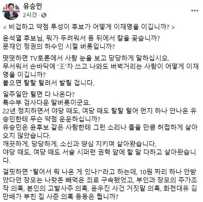 유승민 전 국민의힘 의원 페이스북 일부 캡처.