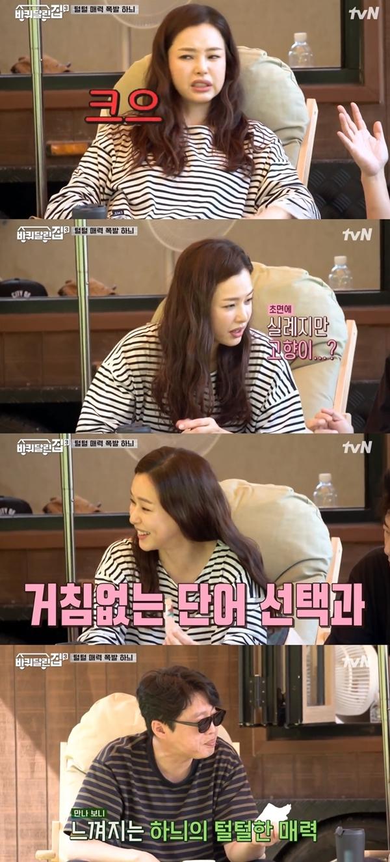 이하늬, 김희원 / 사진=tvN 바퀴달린 집