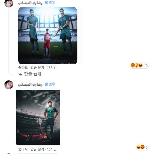 ▲ 이라크 팬들이 한국-이란전 결과에 몰려와 '손흥민 조롱' 사진을 게시했다 ⓒ대한축구협회 공식채널 캡쳐