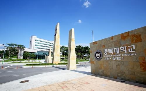 충북대 전경 [연합뉴스 자료사진]