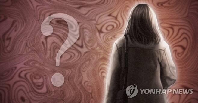 실종 (PG) [제작 최자윤] 일러스트